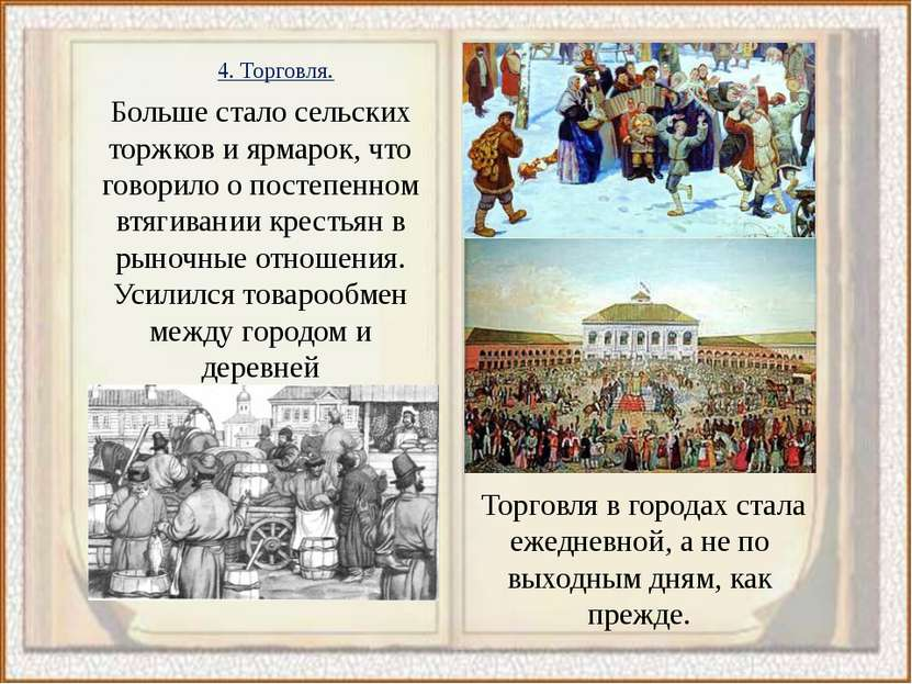 4. Торговля. Больше стало сельских торжков и ярмарок, что говорило о постепен...