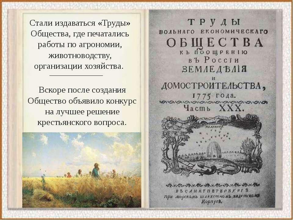 Вскоре после создания Общество объявило конкурс на лучшее решение крестьянско...