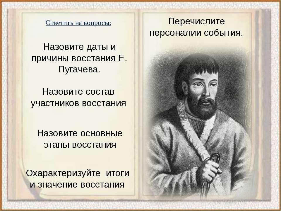 Назовите даты и причины восстания Е. Пугачева. Назовите состав участников вос...