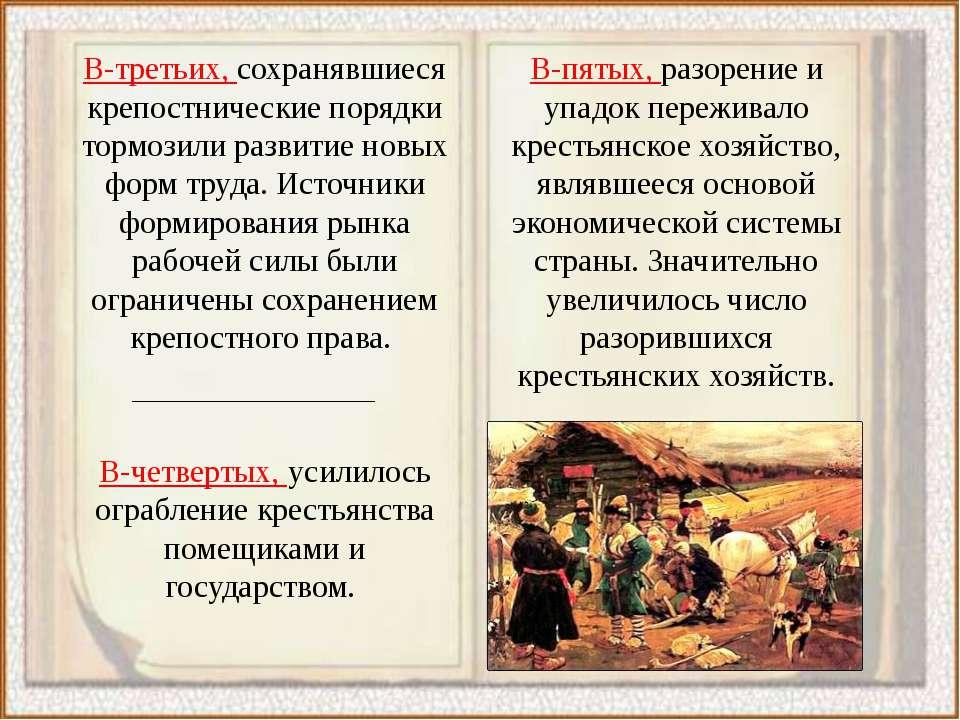В-пятых, разорение и упадок переживало крестьянское хозяйство, являвшееся осн...