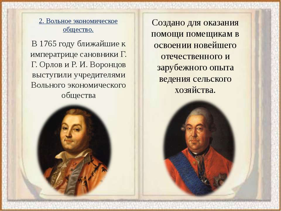2. Вольное экономическое общество. В 1765 году ближайшие к императрице сановн...
