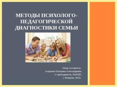 Автор-составитель: Безрукова Екатерина Александровна, ст. преподаватель, КемГ...