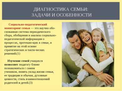 ДИАГНОСТИКА СЕМЬИ: ЗАДАЧИ И ОСОБЕННОСТИ Социально-педагогический мониторинг с...
