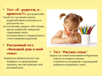 Тест «Я - родитель, я - приятель?!» (для родителей) Такой тест заставляет мно...
