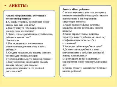 Анкета «Перспективы обучения и воспитания ребенка» 1. С каким чувством перест...