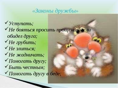 «Законы дружбы» Уступать; Не бояться просить прощения, если обидел друга; Не ...