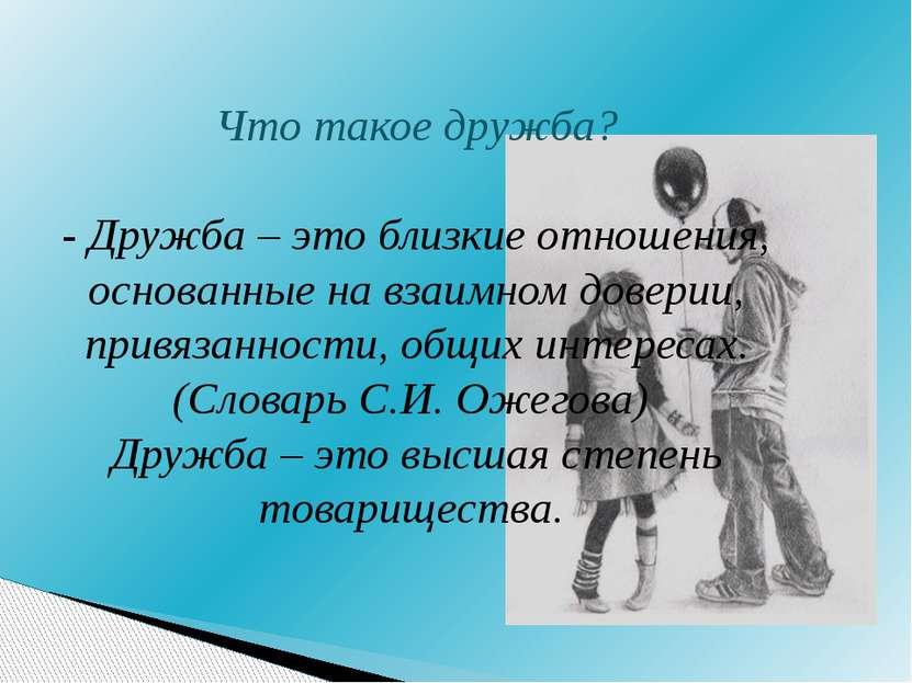 Что такое дружба? - Дружба – это близкие отношения, основанные на взаимном до...