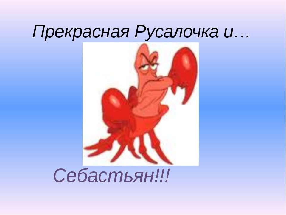 Прекрасная Русалочка и… Себастьян!!!
