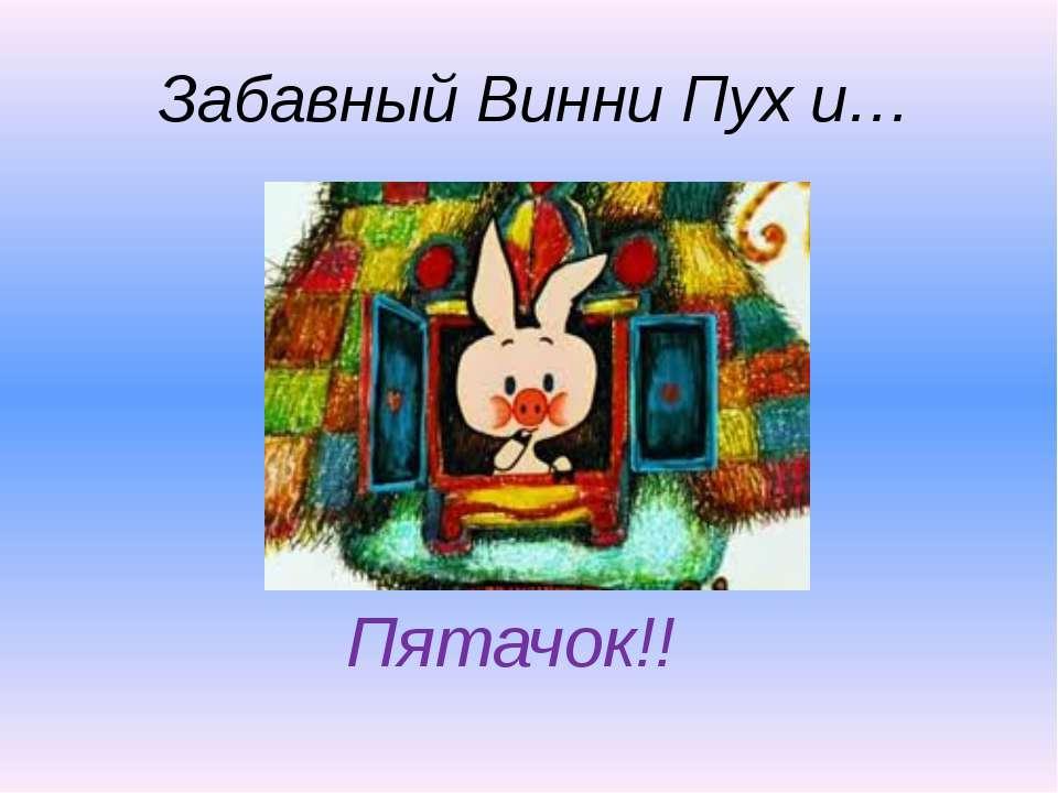 Забавный Винни Пух и… Пятачок!!