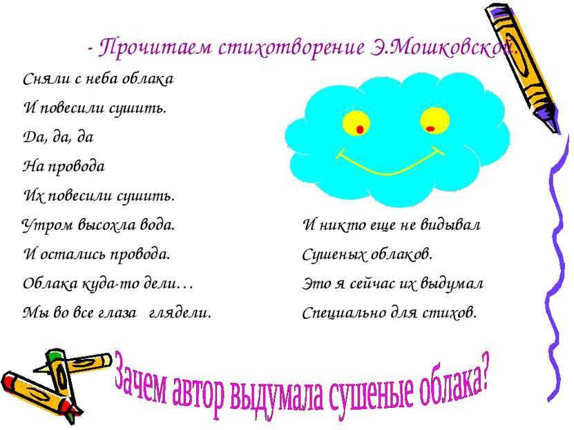- Прочитаем стихотворение Э.Мошковской.