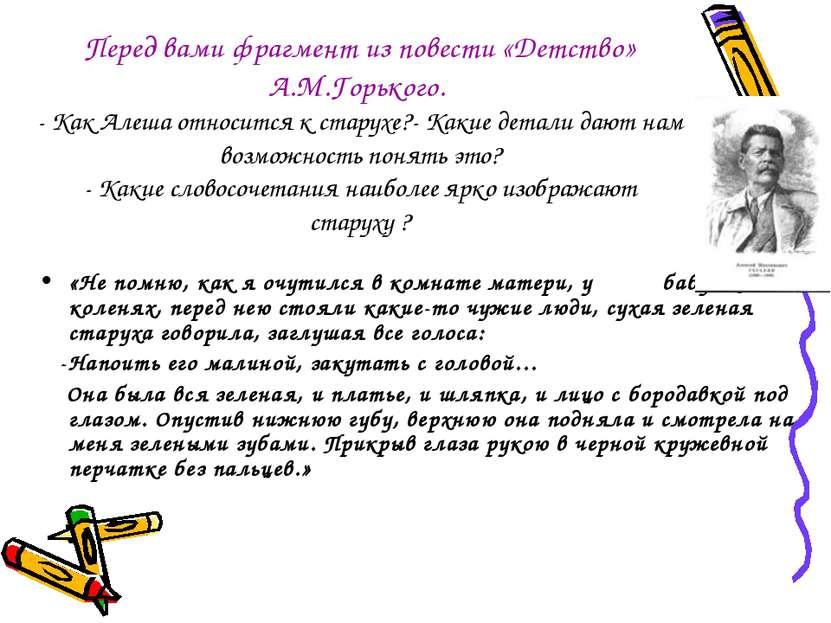 Перед вами фрагмент из повести «Детство» А.М.Горького. - Как Алеша относится ...