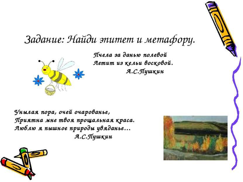 Задание: Найди эпитет и метафору. Пчела за данью полевой Летит из кельи воско...