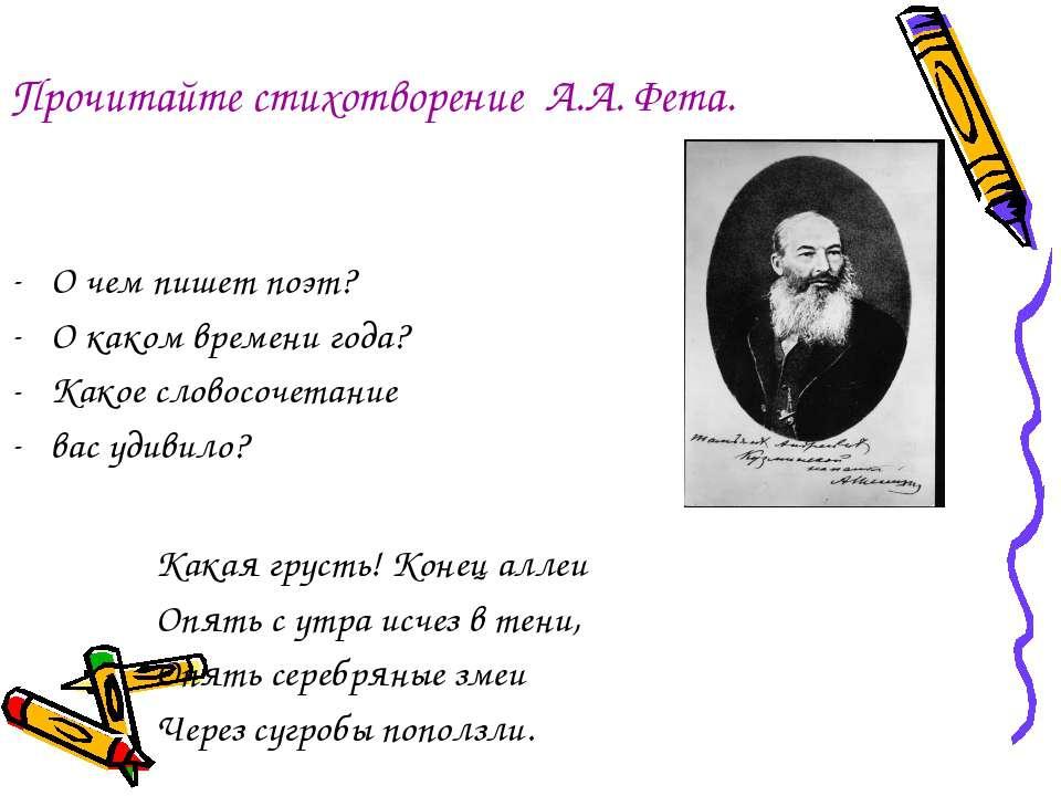 Прочитайте стихотворение А.А. Фета. О чем пишет поэт? О каком времени года? К...