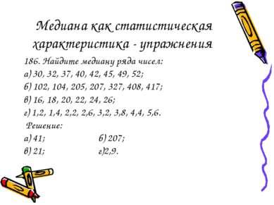 Медиана как статистическая характеристика - упражнения 186. Найдите медиану р...