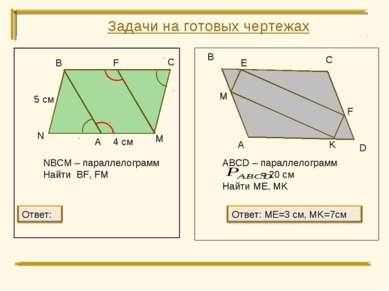 В С M N NBCM – параллелограмм Найти BF, FM А В С D E 4 см 5 см ABCD – паралле...