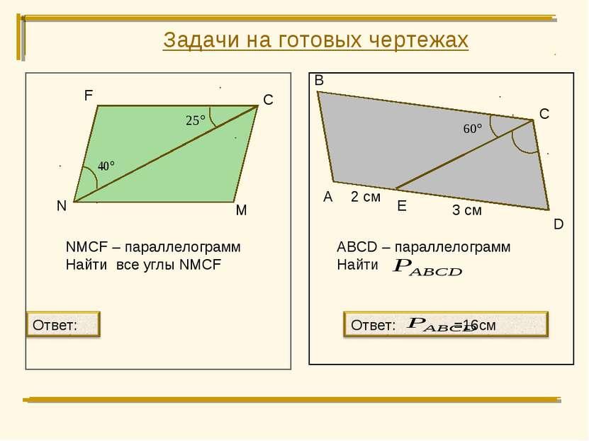 F С M N NMCF – параллелограмм Найти все углы NMCF А В С D E 3 см 2 см ABCD – ...