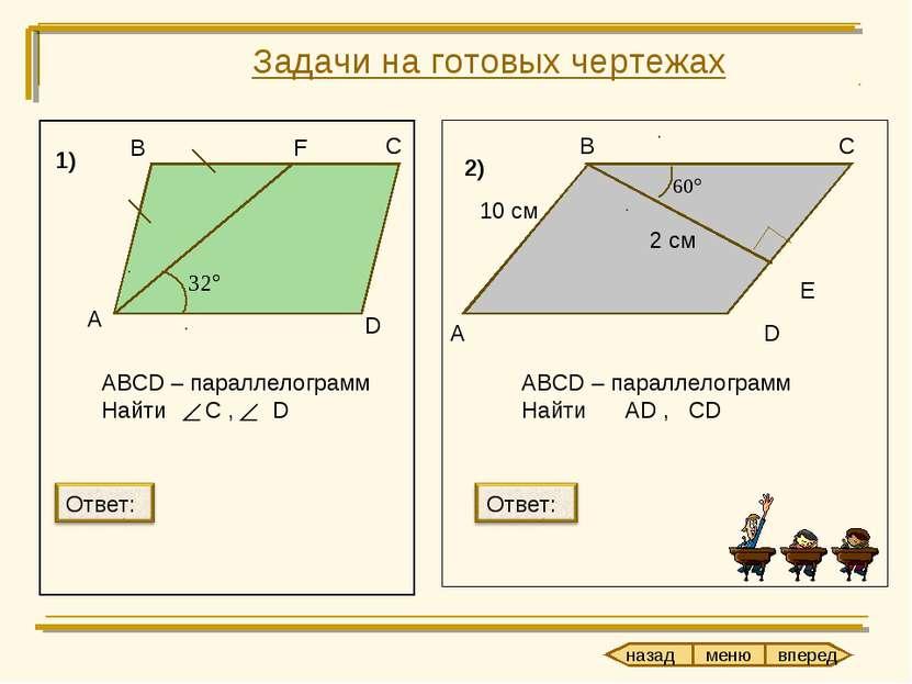 Задачи на готовых чертежах В С F D А ABCD – параллелограмм Найти C , D А В С ...