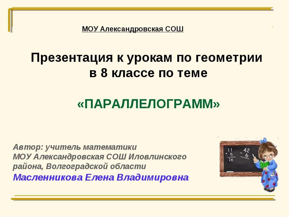 МОУ Александровская СОШ Презентация к урокам по геометрии в 8 классе по теме ...