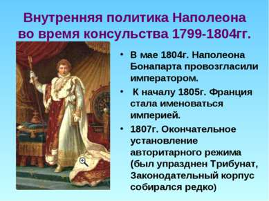 Внутренняя политика Наполеона во время консульства 1799-1804гг. В мае 1804г. ...