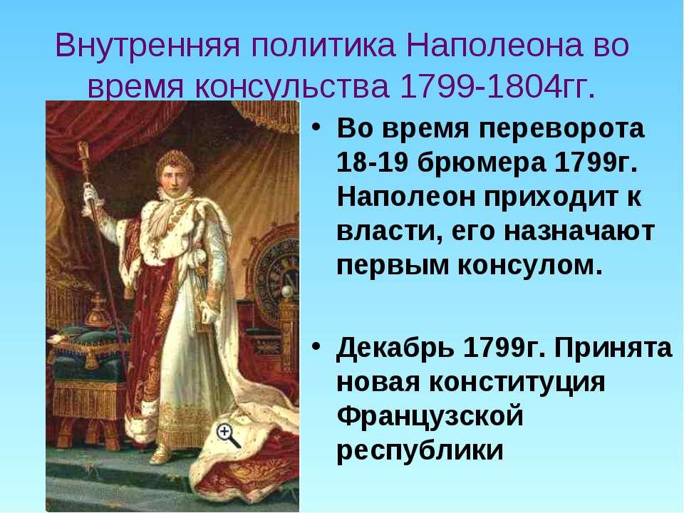 Внутренняя политика Наполеона во время консульства 1799-1804гг. Во время пере...