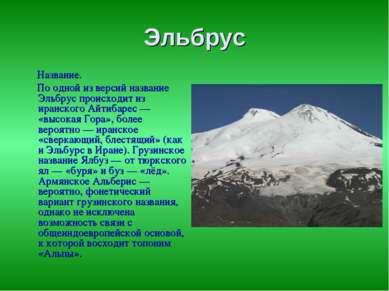 Эльбрус Название. По одной из версий название Эльбрус происходит из иранского...