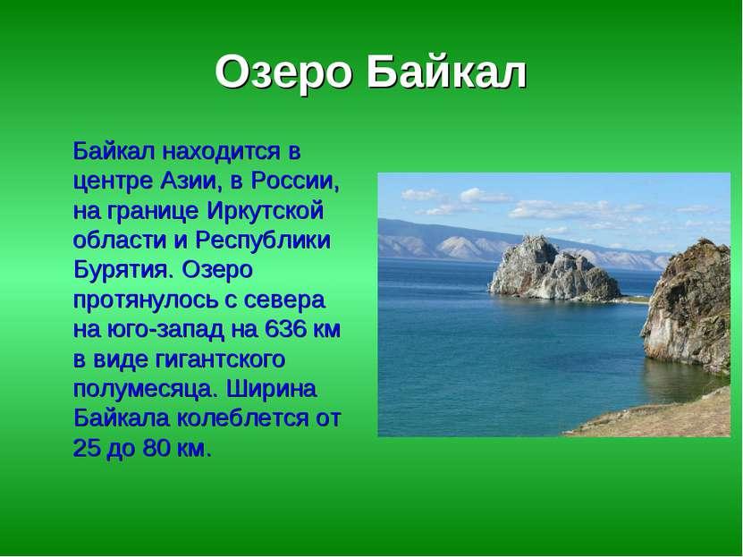 Озеро Байкал Байкал находится в центре Азии, в России, на границе Иркутской о...
