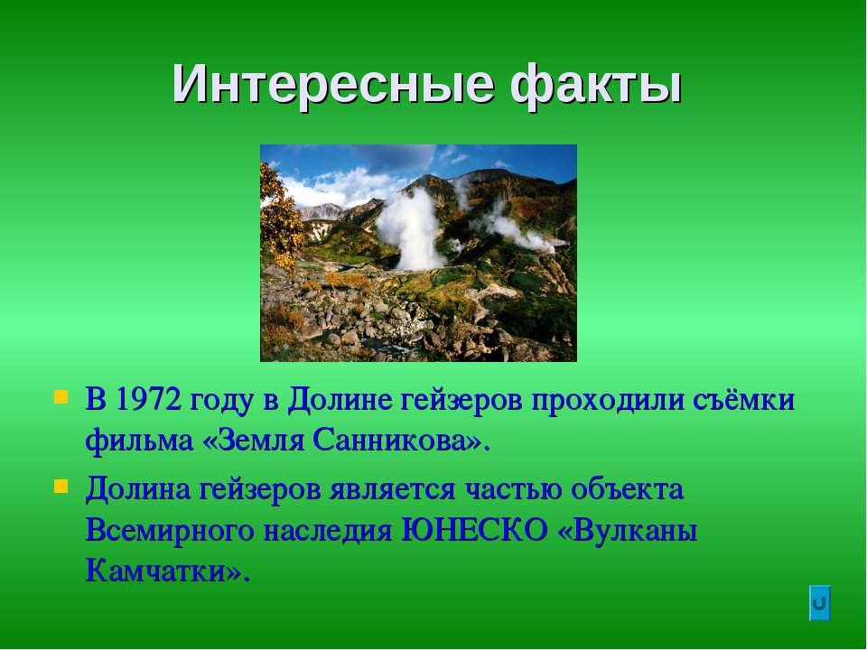 Интересные факты В 1972 году в Долине гейзеров проходили съёмки фильма «Земля...