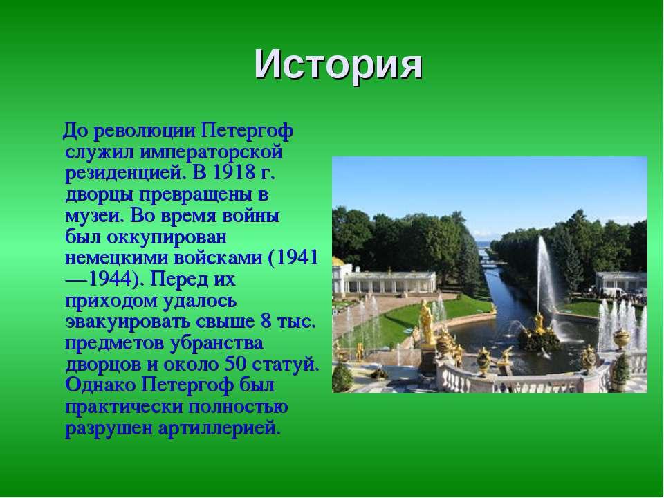 История До революции Петергоф служил императорской резиденцией. В 1918 г. дво...