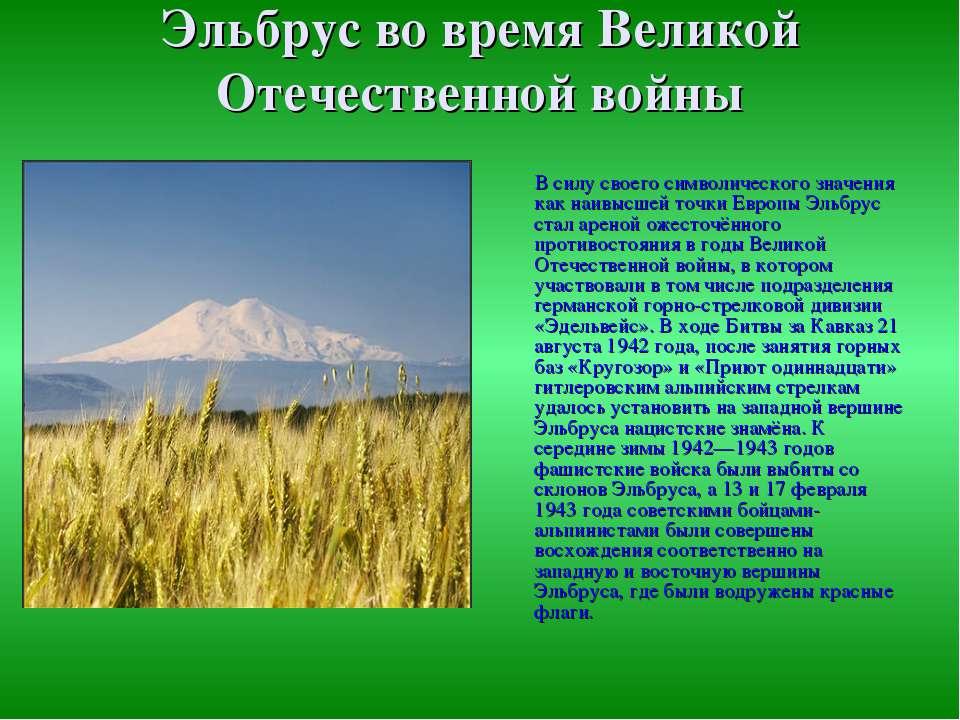Эльбрус во время Великой Отечественной войны В силу своего символического зна...