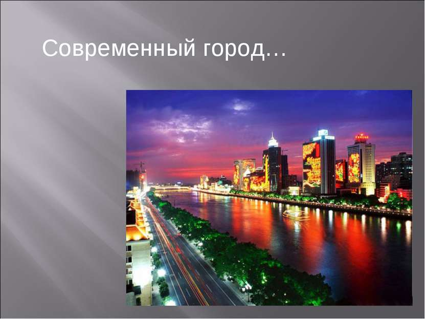 Современный город…