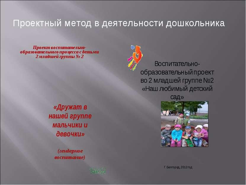 Проектный метод в деятельности дошкольника