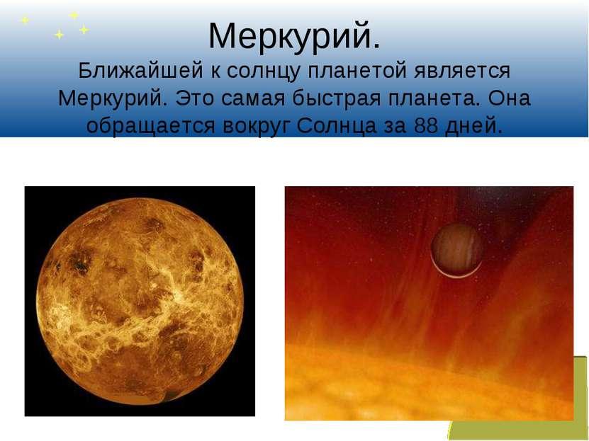 Меркурий. Ближайшей к солнцу планетой является Меркурий. Это самая быстрая пл...