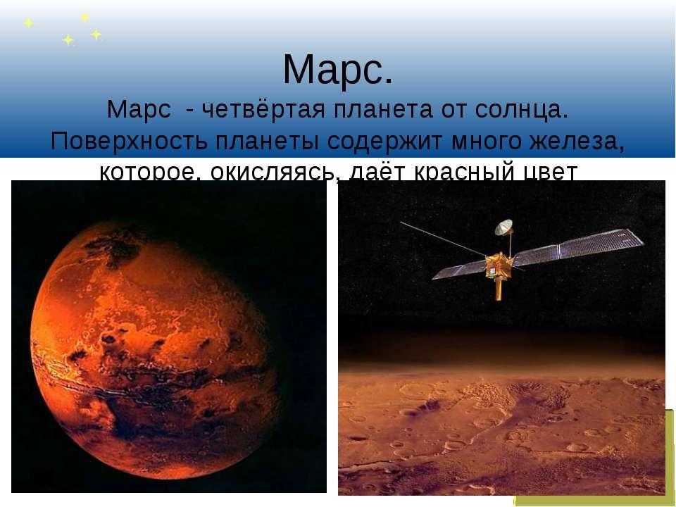 Марс. Марс - четвёртая планета от солнца. Поверхность планеты содержит много ...