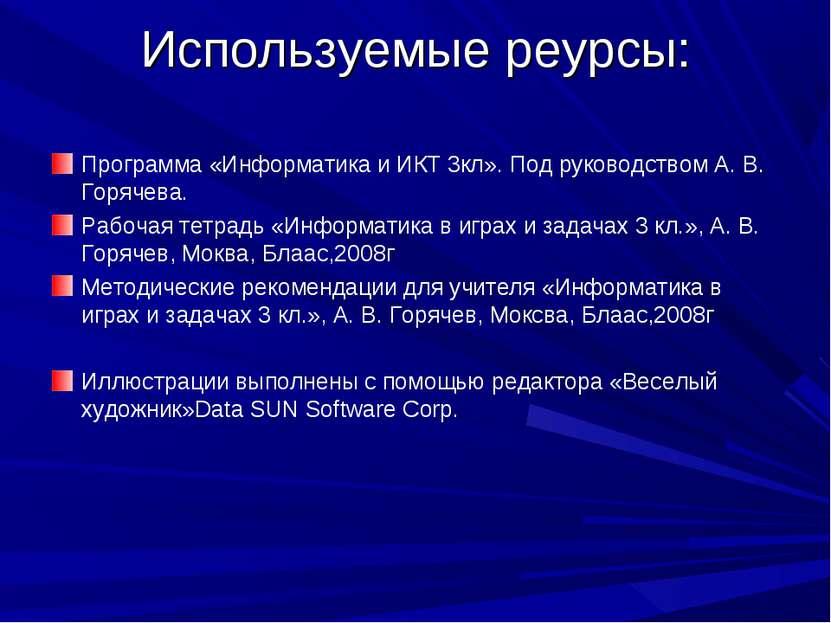 Используемые реурсы: Программа «Информатика и ИКТ 3кл». Под руководством А. В...