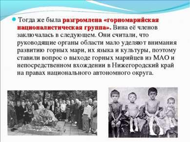 Тогда же была разгромлена «горномарийская националистическая группа». Вина её...