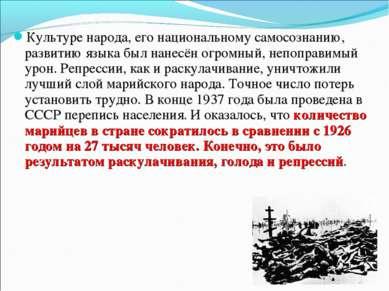 Культуре народа, его национальному самосознанию, развитию языка был нанесён о...