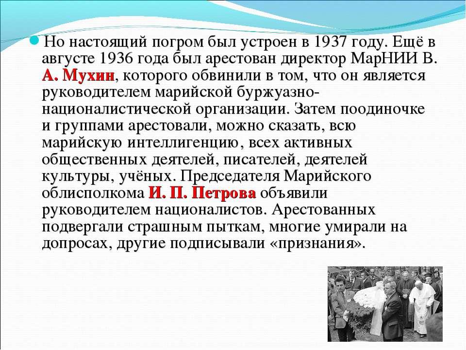 Но настоящий погром был устроен в 1937 году. Ещё в августе 1936 года был арес...