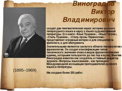 Виноградов Виктор Владимирович создал две лингвистические науки: историю русс...
