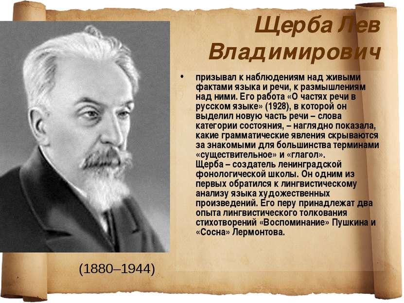 Щерба Лев Владимирович призывал к наблюдениям над живыми фактами языка и речи...