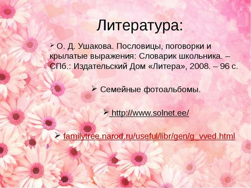 Литература: О. Д. Ушакова. Пословицы, поговорки и крылатые выражения: Словари...
