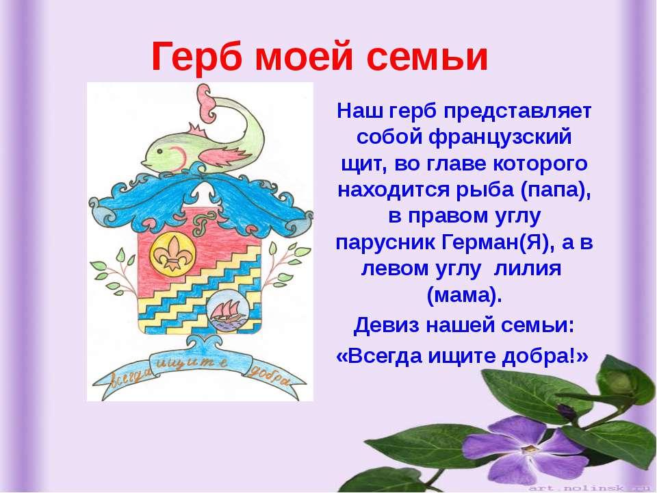 Герб моей семьи Наш герб представляет собой французский щит, во главе которог...