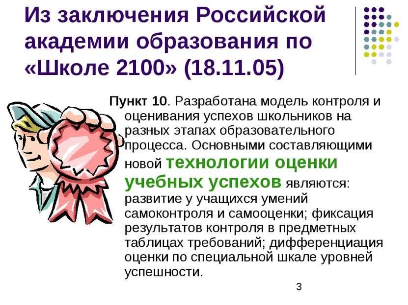 Из заключения Российской академии образования по «Школе 2100» (18.11.05) Пунк...