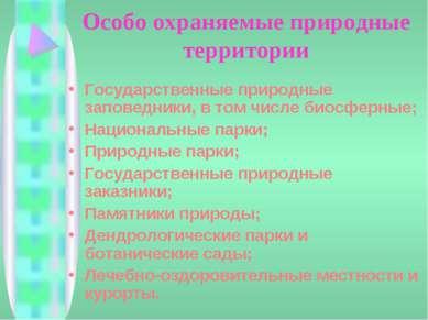 Особо охраняемые природные территории Государственные природные заповедники, ...