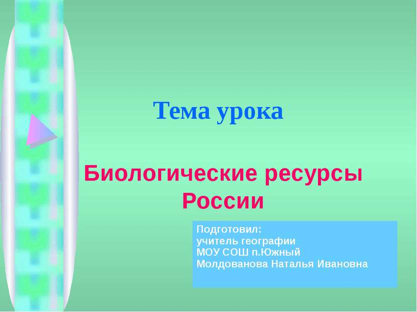 Тема урока Биологические ресурсы России Подготовил: учитель географии МОУ СОШ...