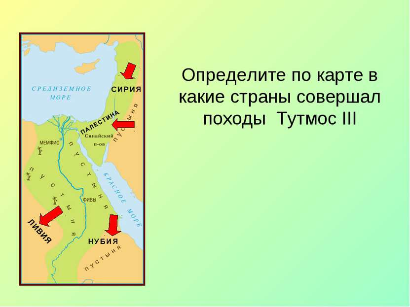 Определите по карте в какие страны совершал походы Тутмос III