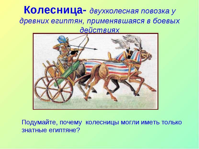 Колесница- двухколесная повозка у древних египтян, применявшаяся в боевых дей...