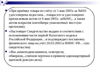 «При приёмке товара по счёту от 5 мая 2005г.за №810 удостоверена недостача…то...