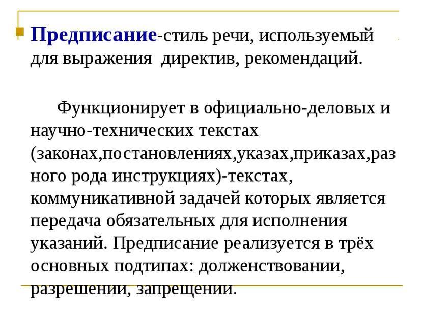 Предписание-стиль речи, используемый для выражения директив, рекомендаций. Фу...