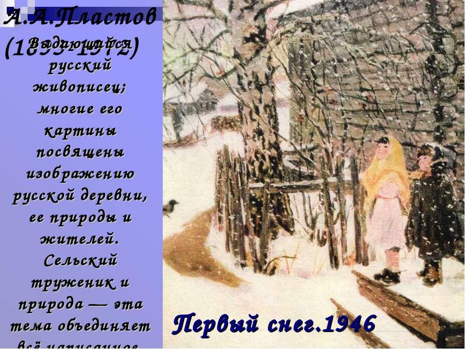 А.А.Пластов (1893-1972) Первый снег.1946 Выдающийся русский живописец; многие...