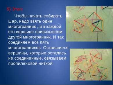 5) Этап: Чтобы начать собирать шар, надо взять один многогранник , и к каждой...